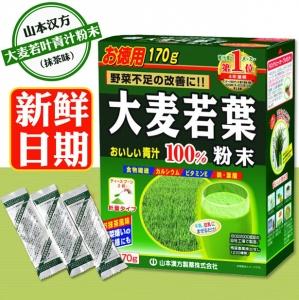 【食新食异】100%正品 日本进口山本汉方大麦若叶粉末青汁抹茶3g×44袋 零添加